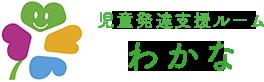 大阪市旭区大宮の放課後等デイサービス・児童発達支援ルーム「わかな」